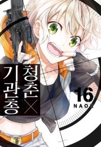 청춘×기관총. 16