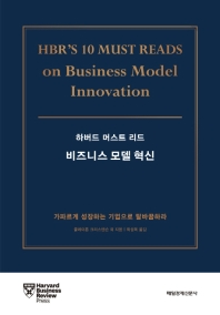 하버드 머스트 리드: 비즈니스 모델 혁신