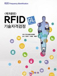 국가공인 RFID(GL) 기술자격검정