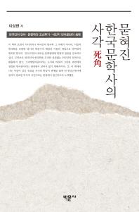 묻혀진 한국문학사의 사각