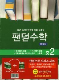 중학 팬덤수학 2-2 세트(2021)