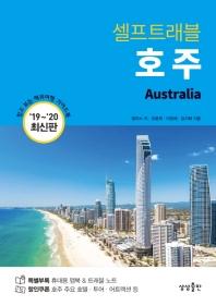 호주 셀프트래블(2019-2020)