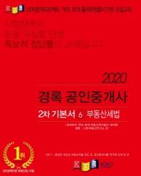 부동산세법 공인중개사 2차 기본서(2020)
