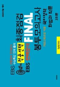 적중선택 고등 국어영역 화법과 작문 최종점검 Final 봉투모의고사(2021)(2022 수능대비)