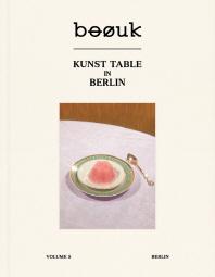 Boouk(부엌)(No.5): 베를린(Berlin)