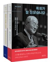 목사 김선도 세트(1-2권)