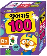 뽀롱뽀로 뽀로로 영어 카드 100