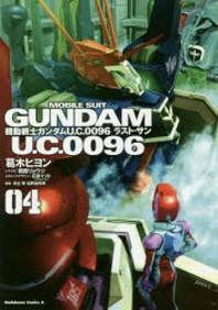 機動戰士ガンダムU.C.0096ラスト.サン 04
