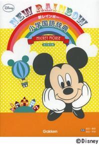 新レインボ-小學國語辭典 ミッキ-マウス版