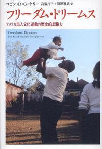 フリ-ダム.ドリ-ムス アメリカ黑人文化運動の歷史的想像力
