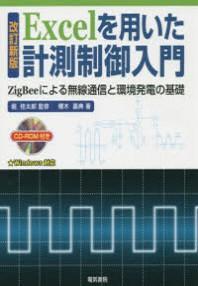 EXCELを用いた計測制御入門 ZIGBEEによる無線通信と環境發電の基礎