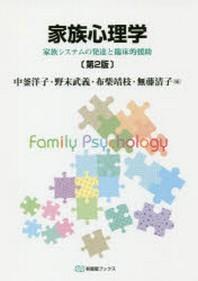 家族心理學 家族システムの發達と臨床的援助