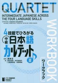 4技能でひろがる中級日本語カルテット ワ-クブック 2