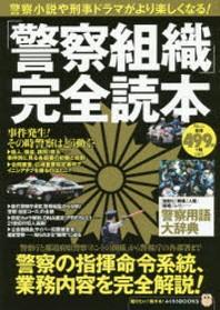 「警察組織」完全讀本