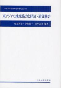 東アジアの地域協力と經濟.通貨統合