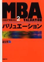 MBAバリュエ-ション 日經BP實戰MBA2