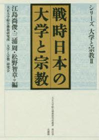 戰時日本の大學と宗敎