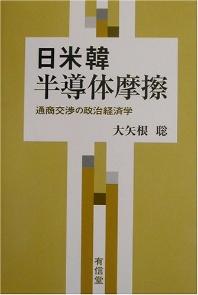 日米韓半導體摩擦 通商交涉の政治經濟學