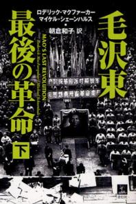 毛澤東最後の革命 下