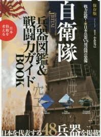 自衛隊兵器圖鑑&戰鬪力ガイドBOOK 保存版