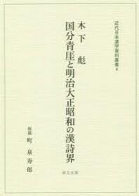 國分靑】ガイ【と明治大正昭和の漢詩界
