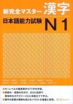 新完全マスタ- 漢字 日本語能力試險 N1