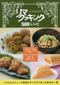 リマクッキング500レシピ LIMA COOKING SCHOOL