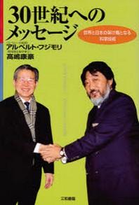 30世紀へのメッセ―ジ 世界と日本の架け橋となる科學技術