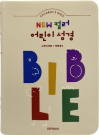 New 컬러 어린이 성경(베이지)(색인)(예배용)(소단본)(개역개정)