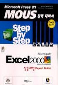 EXCEL 2000 상급과정(MOUS STEP BY STEP 단계별 공략)(CD-ROM 1장 포함)