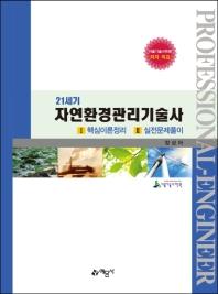 21세기 자연환경관리기술사