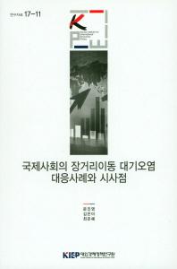 국제사회의 장거리이동 대기오염 대응사례와 시사점