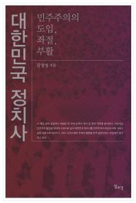 대한민국 정치사