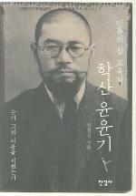 민족의 참 교육자 학산 윤윤기