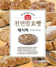 영양-위생 전문가 이지선의 홈 메이드 천연발효빵 레시피