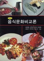 음식문화비교론(제2판)