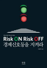 리스크 온 리스크 오프(Risk On Risk Off) 경제신호등을 지켜라