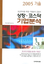 상장 코스닥 기업분석(2005 가을호)