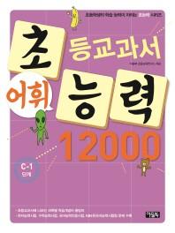 초등교과서 어휘능력 12000: C-1 단계