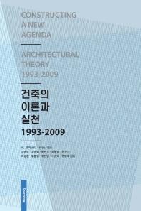 건축의 이론과 실천 1993-2009