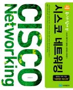 후니의 쉽게 쓴 시스코 네트워킹(3RD EDITION)