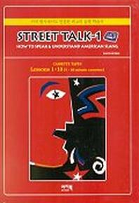STREET TALK-1(CASSETTE TAPE 5개)