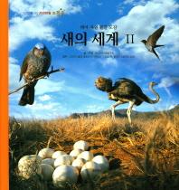 새의 세계. 2
