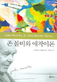 존 볼비와 애착이론