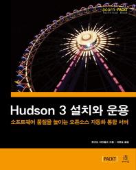 Hudson 3 설치와 운용
