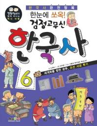 한눈에 쏘옥 검정고무신 한국사. 6
