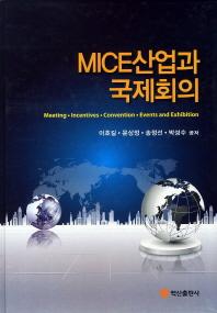 MICE산업과 국제회의
