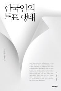 한국인의 투표 행태