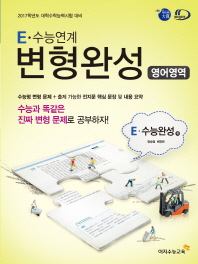 E 수능연계 변형완성 고등 영어영역 E 수능완성편(2017 대학수학능력시험 대비)