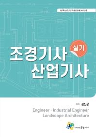 조경기사산업기사 실기